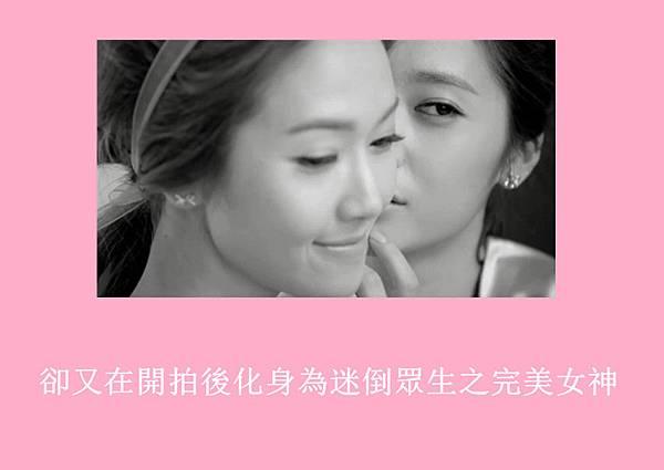[YoonSica] Baby I Love U (8-5)