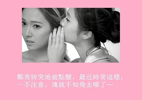 [YoonSica] Baby I Love U (8-8)