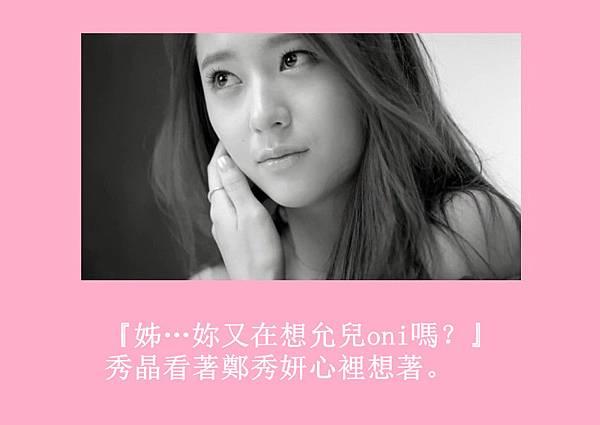 [YoonSica] Baby I Love U (8-12)