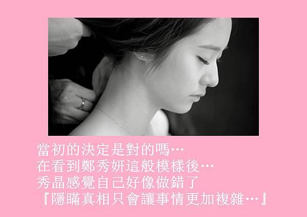 [YoonSica] Baby I Love U (8-14)