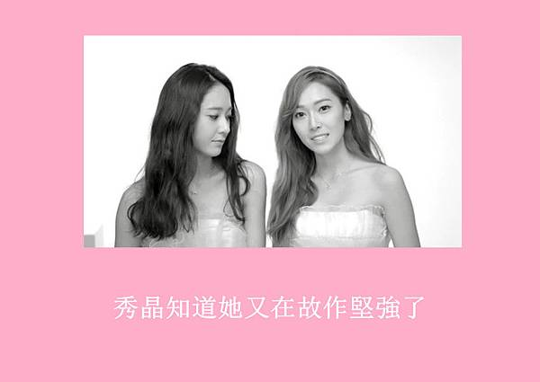 [YoonSica] Baby I Love U (8-20)