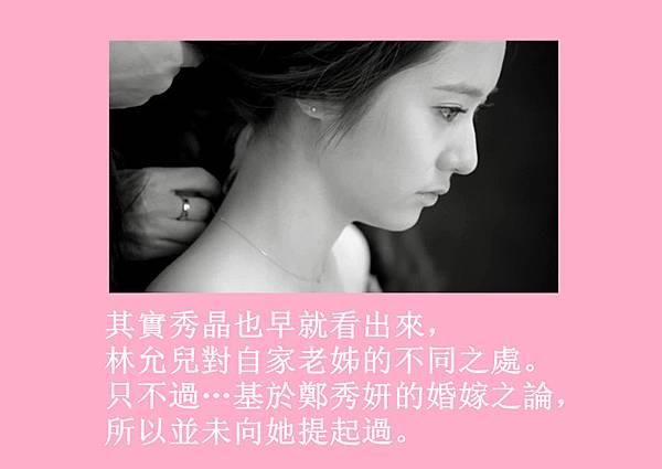 [YoonSica] Baby I Love U (8-13)