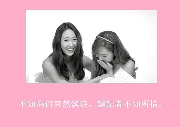 [YoonSica] Baby I Love U (8-23)