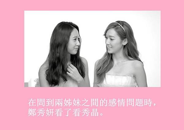 [YoonSica] Baby I Love U (8-22)