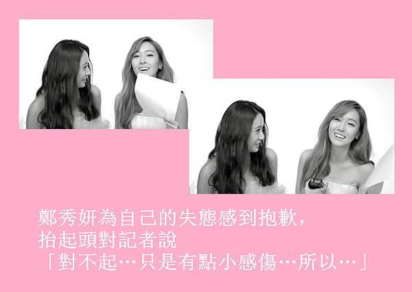 [YoonSica] Baby I Love U (8-25)