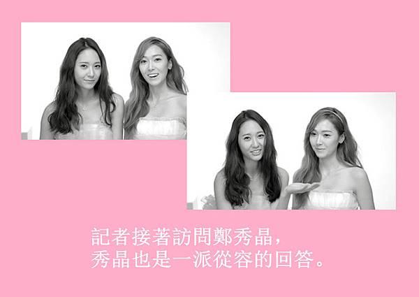 [YoonSica] Baby I Love U (8-21)