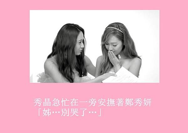 [YoonSica] Baby I Love U (8-24)