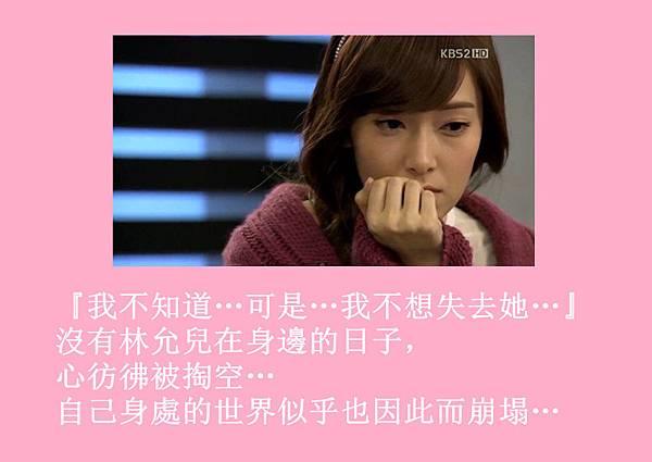 [YoonSica] Baby I Love U (9-8)