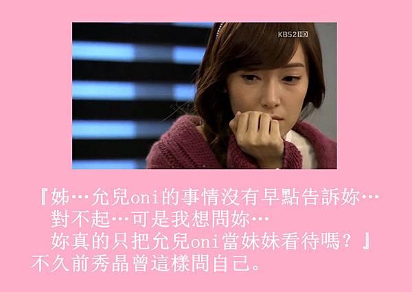 [YoonSica] Baby I Love U (9-7)