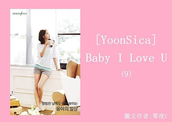 [YoonSica] Baby I Love U (9-1)