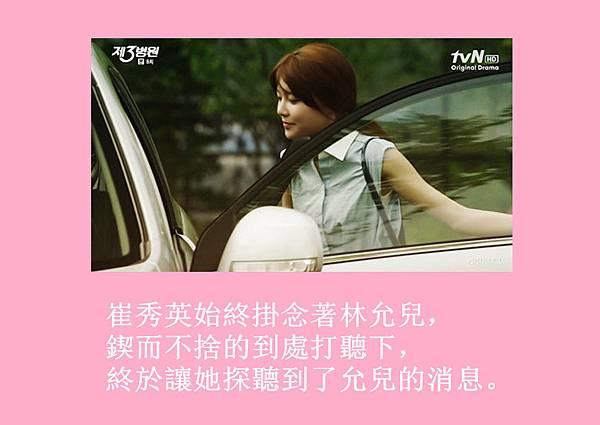 [YoonSica] Baby I Love U (9-40)