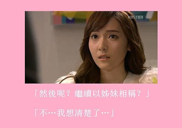 [YoonSica] Baby I Love U (9-47)