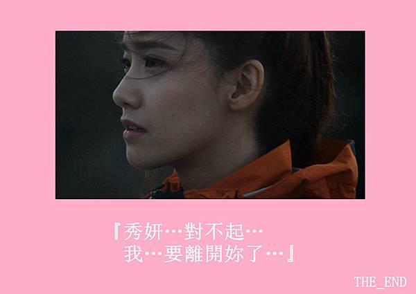 [YoonSica] Baby I Love U (9-56)