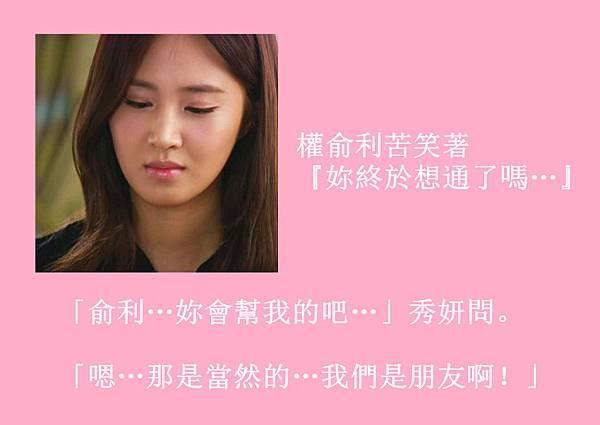 [YoonSica] Baby I Love U (9-50)
