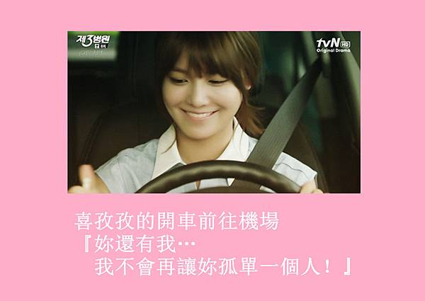 [YoonSica] Baby I Love U (9-42)