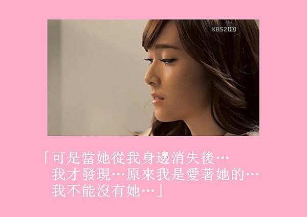 [YoonSica] Baby I Love U (9-49)