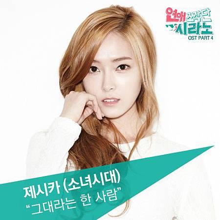 130702 - Jessica - The One Like You (戀愛操作團OST)