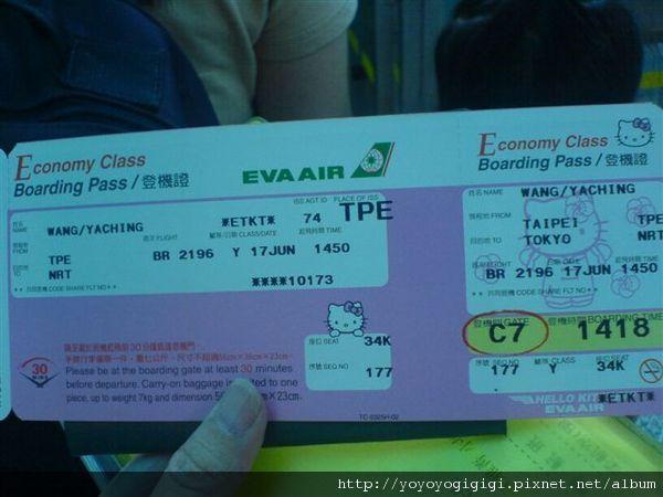 Hello Kitty的登機證