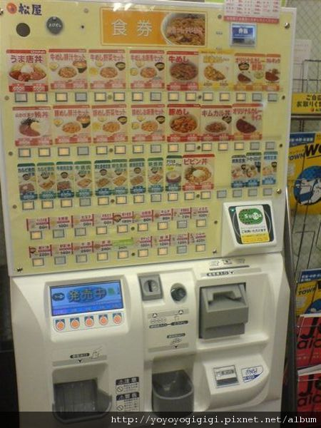 吃宵夜囉!松屋賣券的機器~(我居然忘了在日本都是要先投錢,搞了半天沒有券,最後先讓後面的人用才明白)