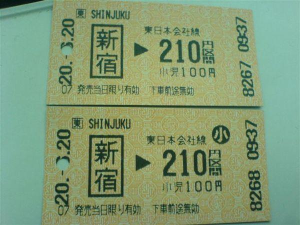 車票:大人¥210,小人¥105