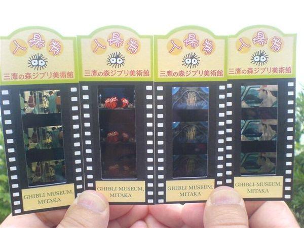 美術館的入場券是宮崎峻動畫作品(最左邊是我的,小婷的是最右邊)