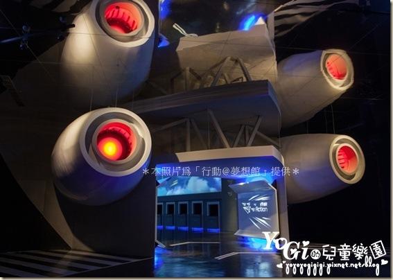 【四廳 行動航站】全廳外觀仿照太空船打造,讓參觀者彷彿置身前往夢想的機艙!