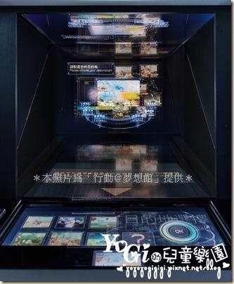 【四廳 行動航站】參訪最後,在結合浮空投影與立體動畫的互動感應機台逐步完成夢想登機手續。
