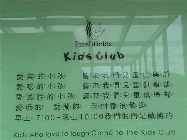 上面寫著:『愛笑的小孩,愛吃的小孩,愛說話的小孩,愛玩的愛鬧的,我們都很歡迎...』咦?就是你們三隻嘛!