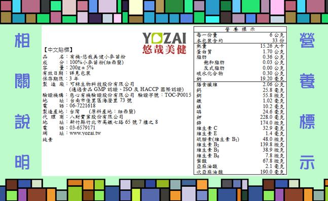 中文標籤營養標示