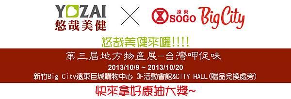第三屆地方物產展-台灣呷促味