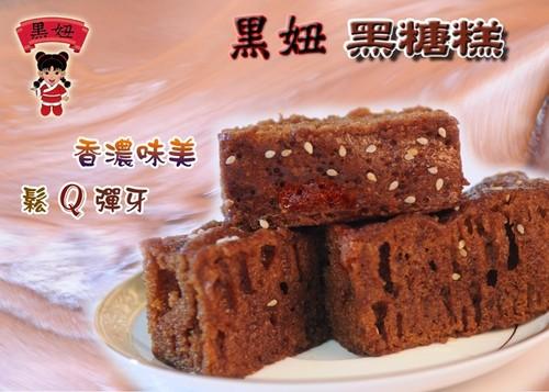 黑妞澎湖名產黑糖糕