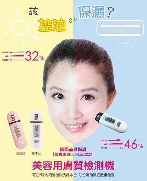 膚質檢測機DM_0925