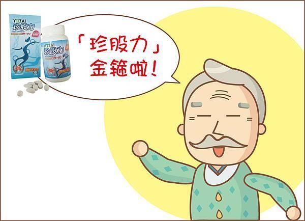 珍股力圖文漫畫42 (1)