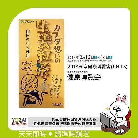 2014-03-13_東京健康博覽會(生薑紅茶)2_anita (1)