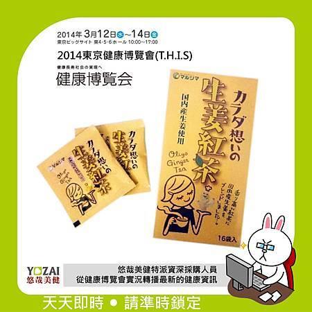 2014-03-13_東京健康博覽會(生薑紅茶)1_anita (1)