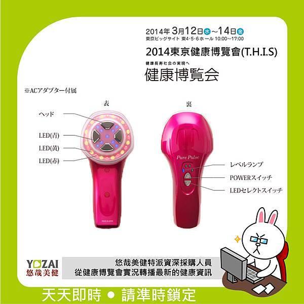 2014-03-14_東京健康博覽會(Pure Pulse)3_anita