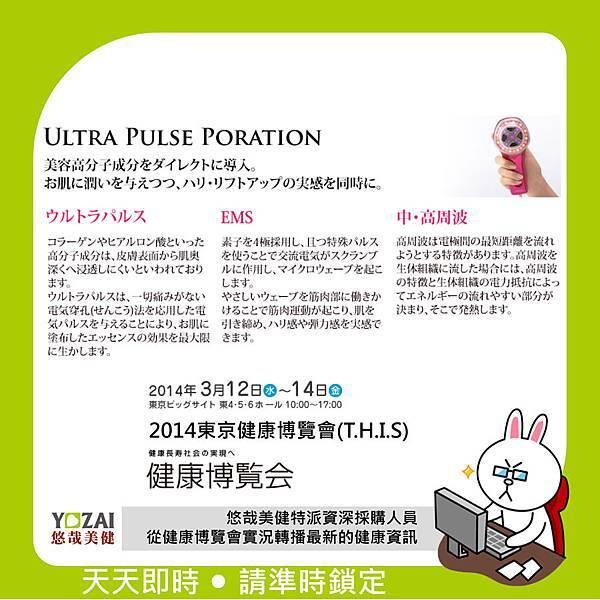 2014-03-14_東京健康博覽會(Pure Pulse)_anita