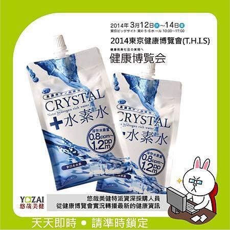 2014-03-17_東京健康博覽會(水素水1)_anita