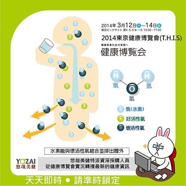 2014-03-17_東京健康博覽會(水素水2)_anita