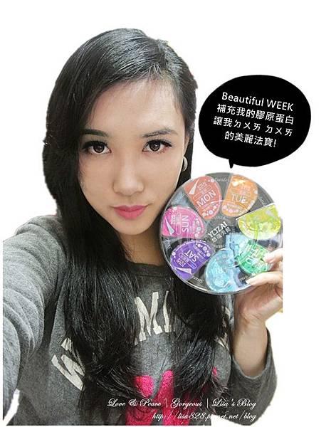 麗莎小姐推薦款-BeautifulWEEK3