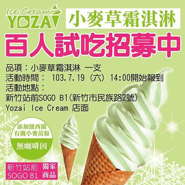 2014-07-08_FB百人試吃招募_anita