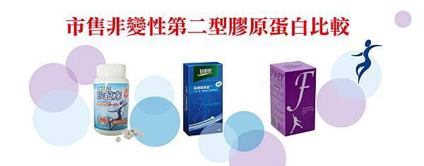 2014-09-03_市售二型膠原蛋白比較_anita