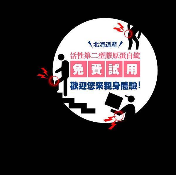 2014-01-28_珍股力 FB廣告-3_anita
