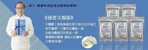 2015-06-30_父親節官網珍股力1