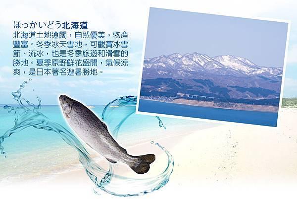 2015-07-17_紅鮭的故鄉1
