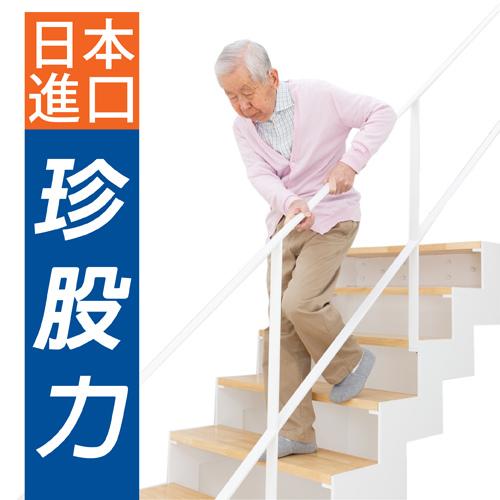 2015-08-25_珍股力產品圖x老人版1-500x500.jpg