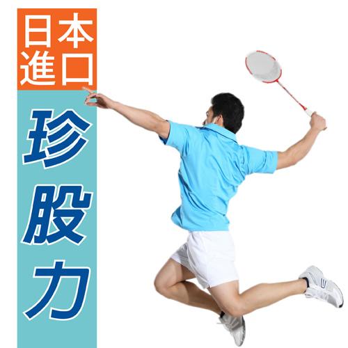 2015-08-25_珍股力產品圖x運動傷害版2-500x500.jpg