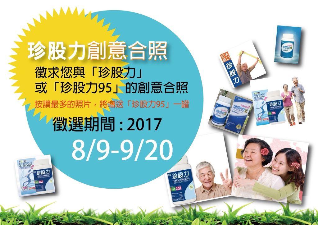 20170816 珍股力創意合照活動.JPG