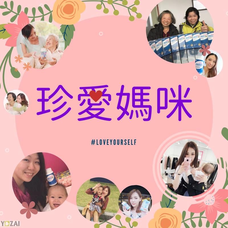 20180413 珍愛媽咪 關健保養文票選 (2).png