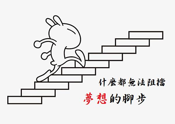 2018-09-18_兔子_樓梯3.png